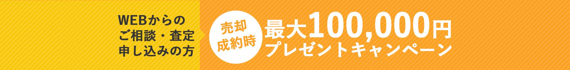 売却成約時 最大100,000円プレゼントキャンペーン