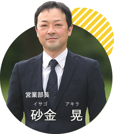 不動産買取センター福島県南店のスタッフ 砂金 晃