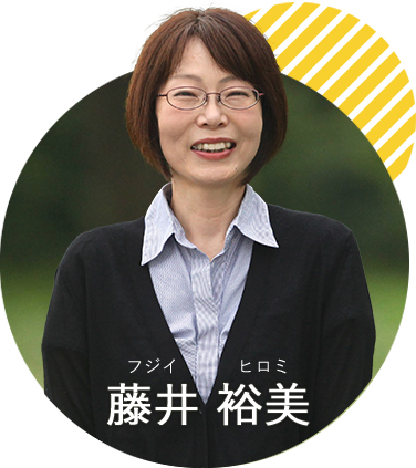 不動産買取センター福島県南店のスタッフ 藤井 裕美