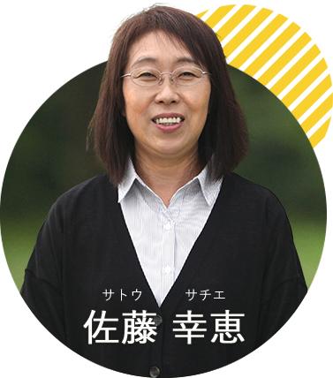 不動産買取センター福島県南店のスタッフ 佐藤 幸恵